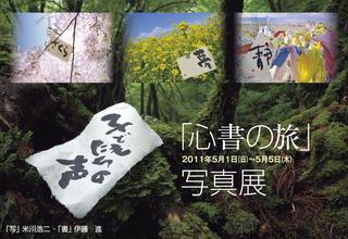 心書の旅写真展-1.jpg